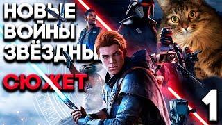 НОВЫЕ ЗВЁЗДНЫЕ ВОЙНЫ, ДЖЕДАИ И ПАВШИЙ ОРДЕН ► Star Wars Jedi Fallen Order Прохождение Часть 1