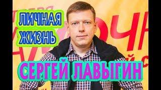 Сергей Лавыгин - биография, личная жизнь, жена, дети. Актер сериала СеняФедя