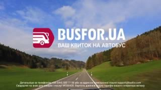 видео Билеты на автобус Киев - Москва, расписание, купить, цена Киев - Москва – busfor.ua