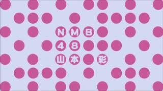 下着の様な水着で笑顔と妖艶な表情を見せる山本彩. AKB48、NMB48山本彩...