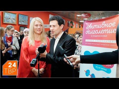 «Активное долголетие» с семьёй Макарских   Новости   ТВР24   Хотьково