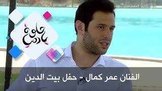 الفنان عمر كمال - حفل بيت الدين