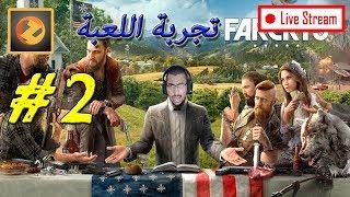 فار كراي 5 Far Cry 🔫 نلعب اللعبة ونحاول نستكشفها اكثر 2#