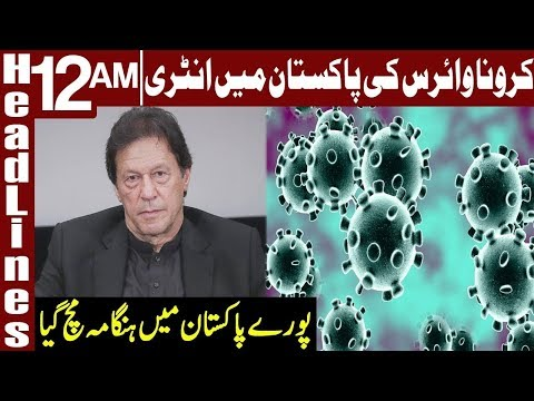 Coronavirus Spread in Big Cities of Pakistan | Headlines 12 AM | 11 March 2020 | Express News