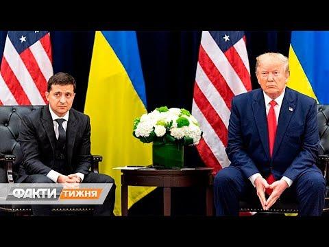 Украинаgate: как разговор