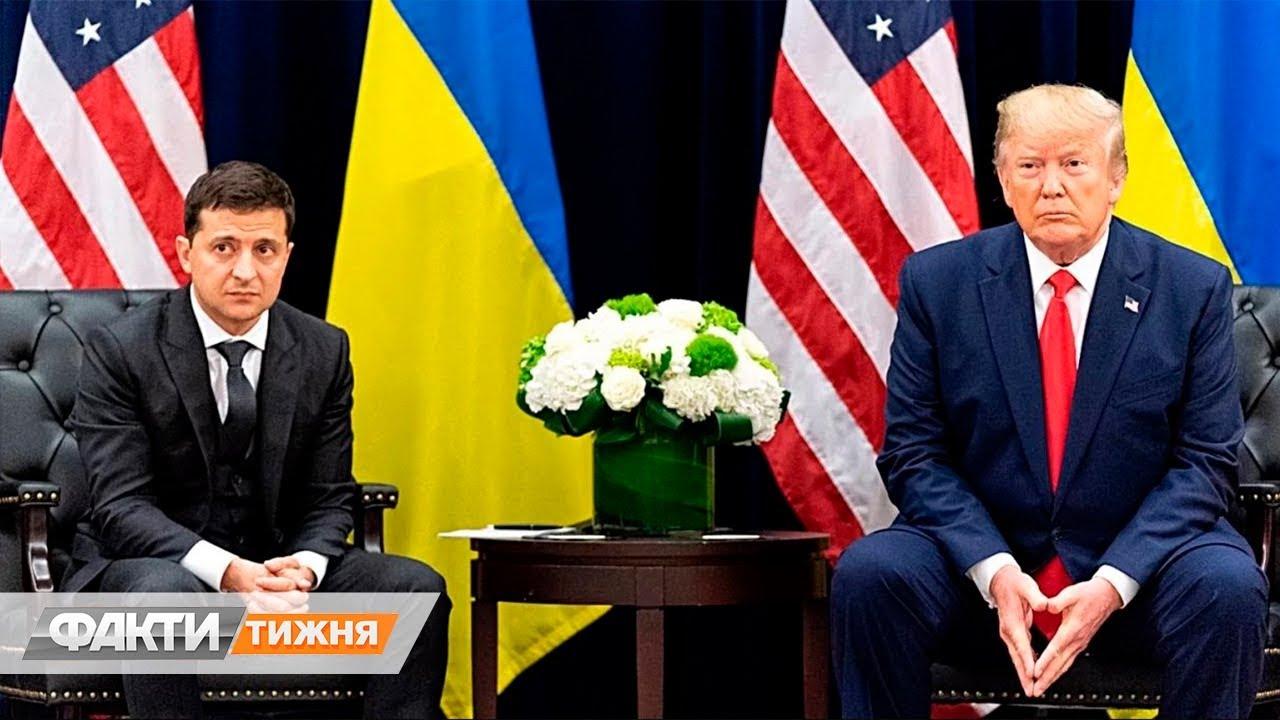 Украинаgate: как разговор Трампа с Зеленским спровоцировал скандал в США, Факти тижня, 29.09