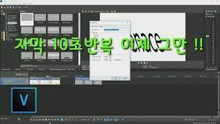 베가스 프로 자막 10초 반복 멈추기  강좌 | Veg…
