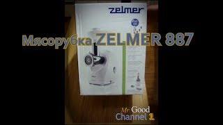 мясорубка ZELMER 887  обзор / распаковка / комплектация