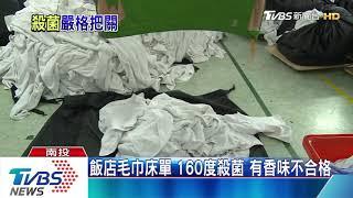 飯店毛巾床單 160度殺菌 有香味不合格