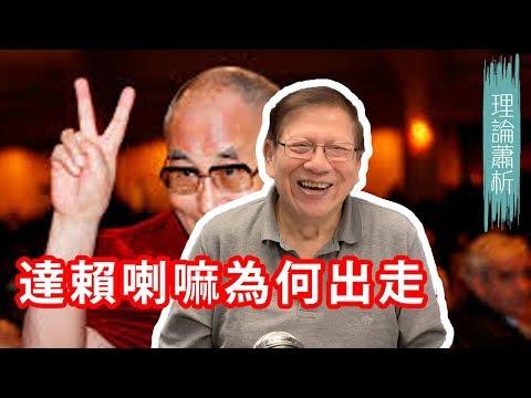 達賴喇嘛為何出走?!西藏歷史如何被改寫? 〈蕭若元:理論蕭析〉2019-03-16