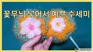 [수세미뜨기 ] 꽃 무늬 넣어서 예쁜 수세미 만들자