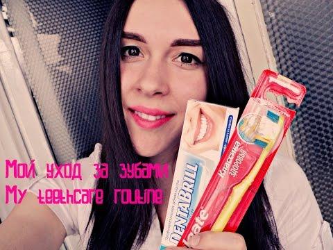 Мой уход за зубами   My Teeth Care