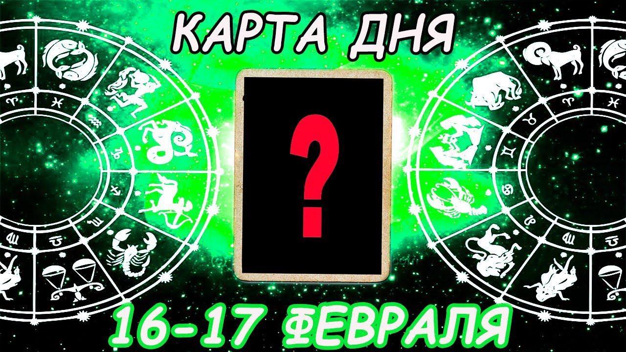 Карта дня ♏СКОРПИОН♏ 16-17 ФЕВРАЛЯ ФЕВРАЛЯ расклад ЛенорманТаро