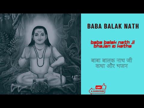Baba Balak Nath Songs  : Vol 2