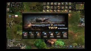 Битва Танков Обучение