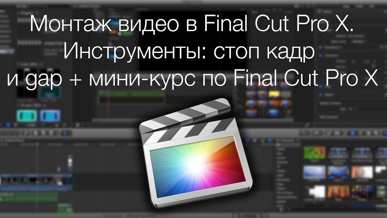 Как сделать стоп кадр в final cut pro x фото 661