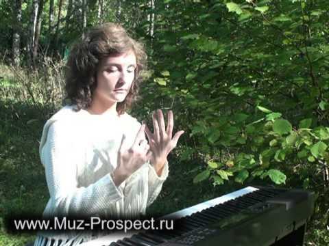 Уроки игры на пианино фортепьяно Игра на piano Часть