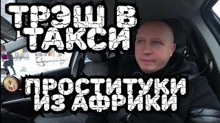 Яндекс Такси ТРЭШ С ПРОСТИТУТКАМИ ИЗ АФРИКИ, МРАЗИ #яндекстакси #такси #трэш #проститутки