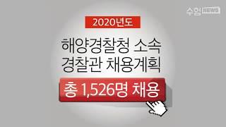 [수뉴스] 2020 해양경찰 소속 경찰관 1,526명 …