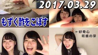 2017年03月29日20時34分配信(人見古都音,小田えりな) 次の配信「眠い」→...