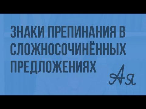 Знаки препинания в сложносочинённых предложениях (Ладыгина Н. В.) Видеоурок по русскому языку 9