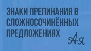 Знаки препинания в сложносочинённых предложениях (Ладыгина Н. В.)