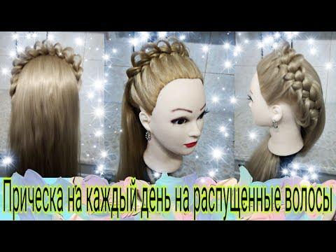 Прическа на каждый день на распущенные волосы.