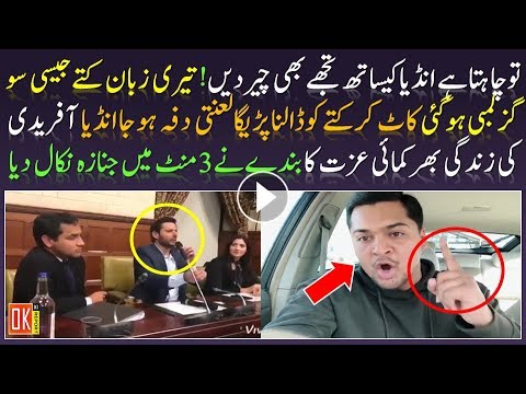 Young Boy Mouth Breaking Reply To Shahid Afridi On Latest Statement About Kashmir