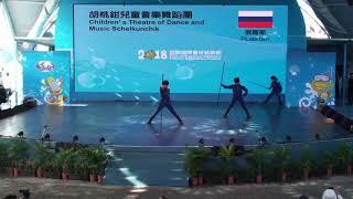 "Рутгер Гарехт - танец ""Казаки"". Тайвань. ТМТ Щелкунчик."