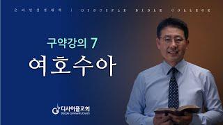 [온라인성경대학] 구약강의7: 여호수아 - 고현종 목사