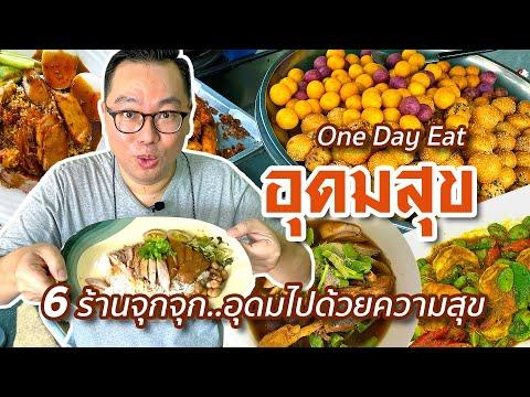 VLOG 17 l One Day Eat อุดมสุข • 6 ร้านจุกจุก..อุดมไปด้วยความสุข l Kia Zaab