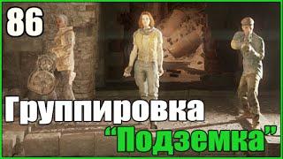 Fallout 4  Группировка Подземка  Прохождение Геймплей Часть 86
