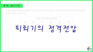 2017년 전기기사 2회 필답형 실기
