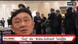 ข่าวเช้าช่องวัน : บิ๊กตู่ เมิน ทักษิณ-ยิ่งลักษณ์ โผล่ญี่ปุ่น | ข่าวช่องวัน | one31