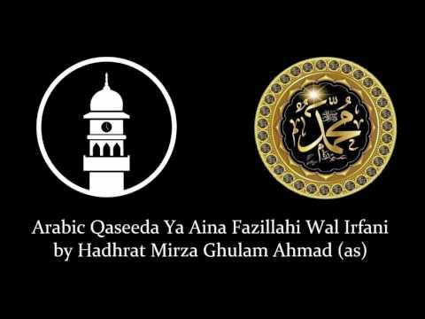Ya Aina Fazillahi Wal Irfani  l  Arabic Qaseeda  l  Translation