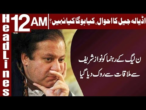 What's Going to be Happen with Nawaz in Adiala Jail? | Headlines 12 AM | 16 July 2018 | Express News