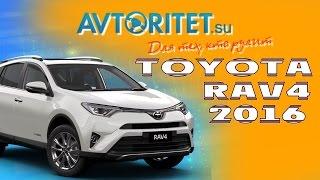 Toyota RAV4 2016 от Avtoritet.su Обзор