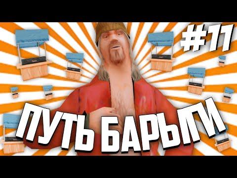 ПУТЬ БАРЫГИ на АРИЗОНА РП #11 (ПОЛУФИНАЛ)