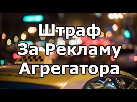 Штраф за рекламу Агрегаторов - 5000р