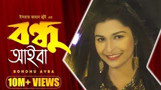 Bondhu Aiba l বন্ধু আইবা l Israt Jahan Jui l Baul Song l Bangla Folk Song l বাংলা ফোক গান