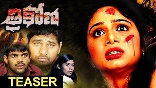 Trikona Movie Teaser   Jabardasth Mahesh, Ramu, Rebacca, Arun   Kandala Suresh Kumar   TFPC