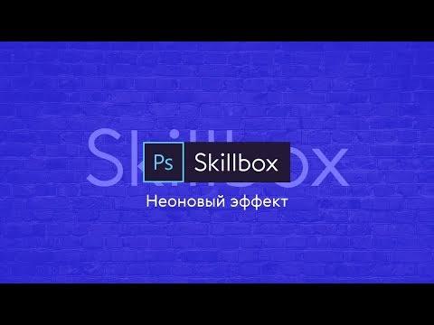 За 1 минуту | Неоновый эффект в фотошопе | Skillbox дизайн