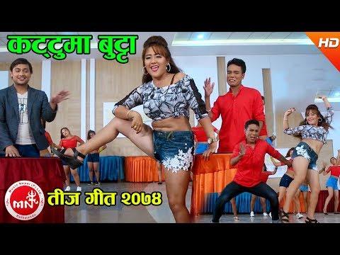 New Teej Song 2074 | Kattuma Butta - Gopal Nepal GM & Purnakala BC