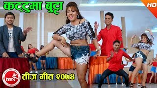New Teej Song 2074 | Kattuma Butta - Gopal Nepal GM & Purnakala BC