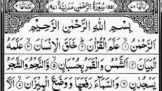Surah Rahman | By Sheikh Mishary  Rashid Al-Afasy | Full With Arabic Text (HD) | 55-سورۃ الرحمن