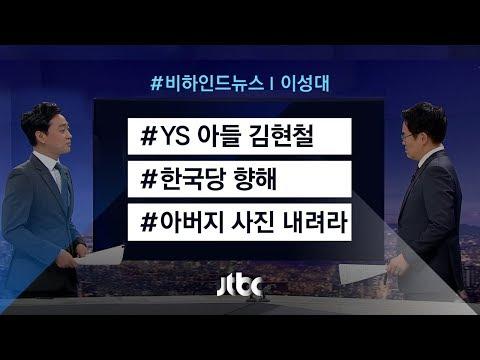 """[비하인드 뉴스] YS 아들, 한국당에 """"아버지 사진 떼라"""" 왜?"""