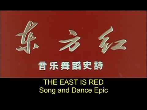 The East is Red 东方红 1965 Chinese 'song and dance epic' with