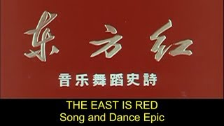 The East is Red 东方红 1965 Chinese 'song and dance epic' with English subtitles