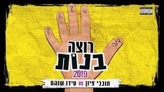 חובבי ציון ועידו שוהם - רוצה בנות 2019