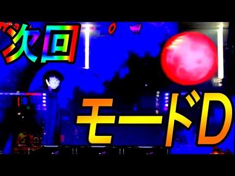19/08/06「赤満月の絆」バジリスク絆